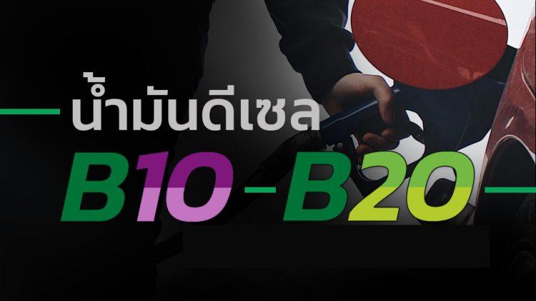 เติมดีเซล B10 หรือ B20 แตกต่างกันอย่างไร