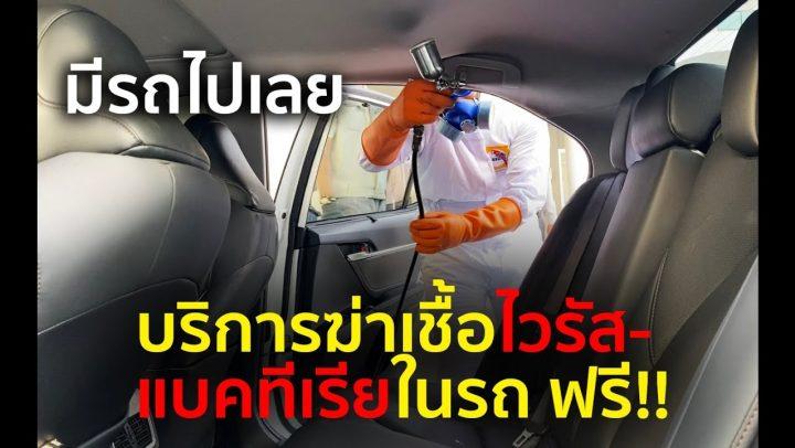 ฆ่าเชื้อโควิด-19 ใน รถยนต์ทุกยี่ห้อฟรี…ไม่เสียค่าใช้จ่าย